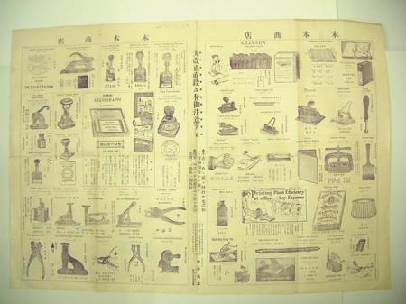 【広告】タイプライター各式事務用器 木本商店(大阪市)★(送料込み)