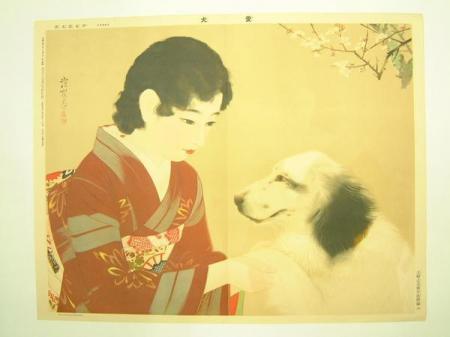 愛犬 伊東深水(主婦之友新年号附録Ⅱ) 昭和9年★(送料込み)