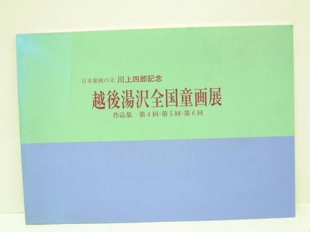 図録 日本の童画の父川上四郎記念 越後湯沢全国童画展☆(送料込み)