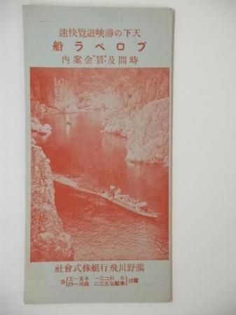 パンフ☆天下の瀞峡遊覧快速プロペラ船 時間及賃金案内☆(送料込み)