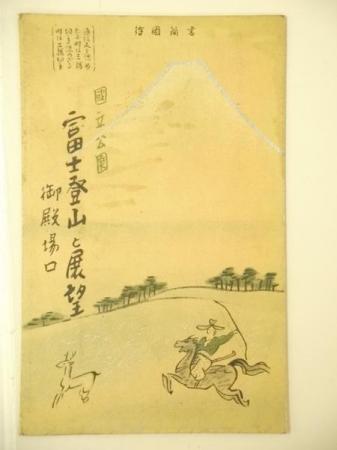 古いパンフ☆国立公園 富士登山と展望(御殿場口)昭和11年☆(送料込み)