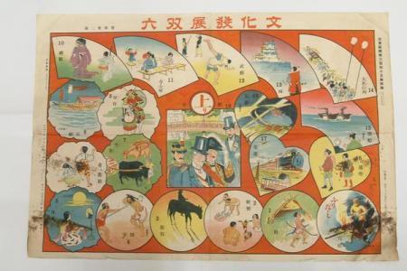 文化発展双六(児童新聞附録) 画:猪飼俊二 昭和3年★(送料込み)