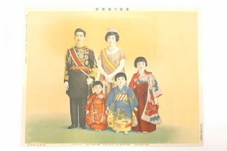 皇室の御繁栄(主婦之友新年号附録) 画:松田冨喬 昭和9年★(送料込み)