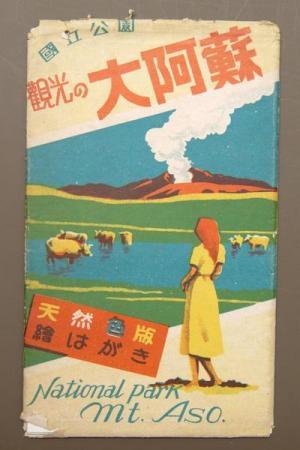 国立公園 観光の大阿蘇(天然色版繪はがき) 5枚☆(送料込み)