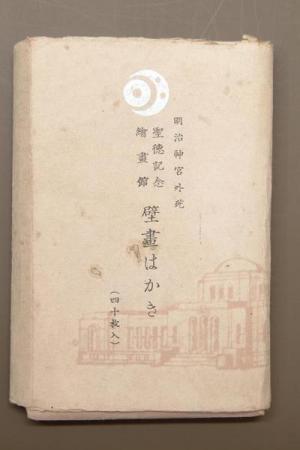 明治神宮外苑 聖徳記念繪画館 壁画はかき 40枚☆(送料込み)