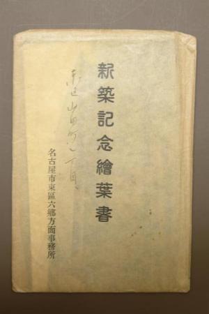 名古屋市東区六郷方面事務所 新築記念繪葉書 4枚☆(送料無料)
