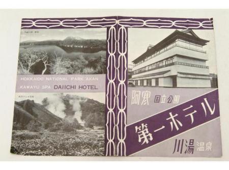 パンフ☆阿寒国立公園 川湯温泉 第一ホテル☆(送料無料)