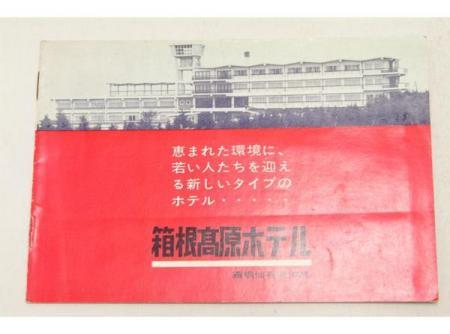 パンフ☆箱根高原ホテル(箱根仙台原湖尻)☆(送料無料)