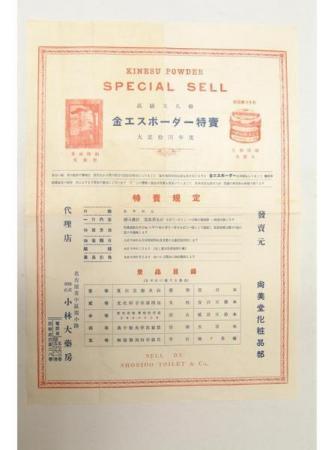古いチラシ☆高級天爪粉 金エスポーダー 尚美堂化粧品 大正14年☆(送料無料)