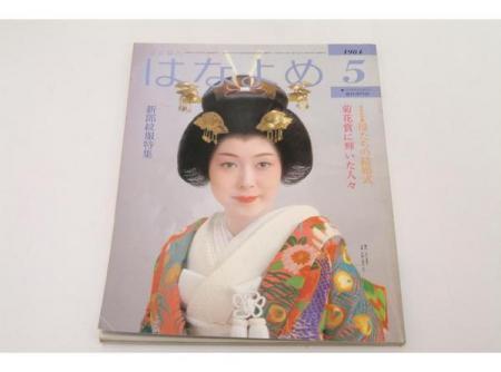 百日草のはなよめ 1984.5月号 母たちの結婚式/新郎紋服☆(送料無料)