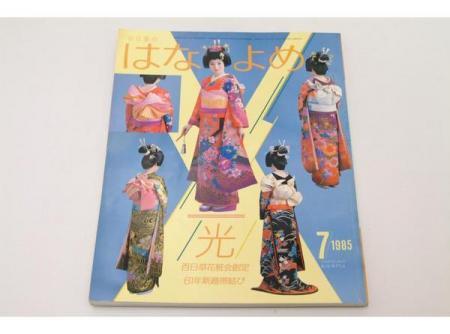 百日草のはなよめ 1985.7月号 花粧会創定61年新趣帯結び 光☆(送料無料)