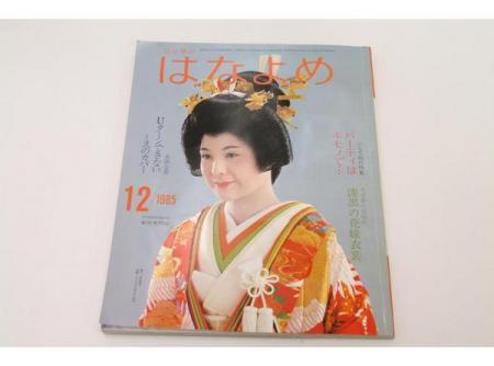 百日草のはなよめ 1985.12月号 Uターンできないミスのカバー☆(送料無料)