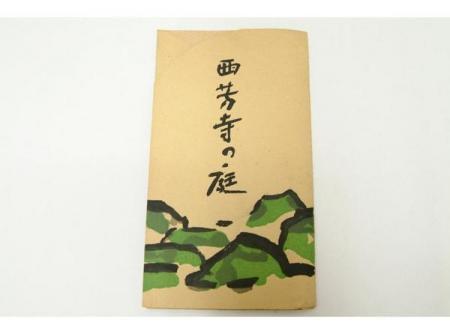 絵はがき 西芳寺の庭(岡本東洋 編) 8枚(戦前)☆(送料無料)