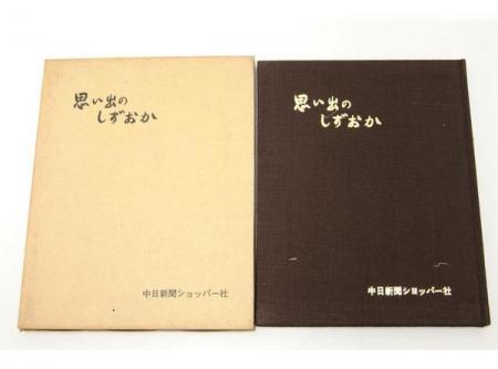 思い出のしずおか 小川龍彦 昭和51年 中日新聞ショッパー☆(送料無料)