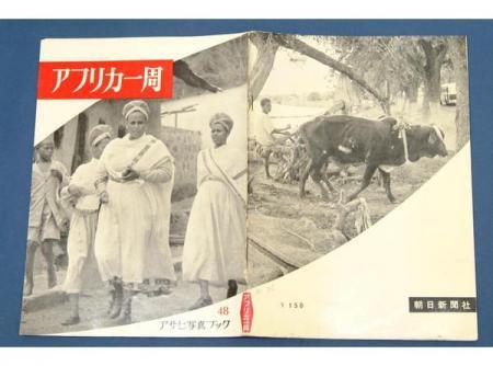 アサヒ写真ブック 48 アフリカ一周 昭和32年 写真:酒井武士★(送料無料)