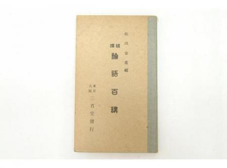 精撰 論語百講 松田金重 昭和13年 三省堂(小型本)★(送料無料)