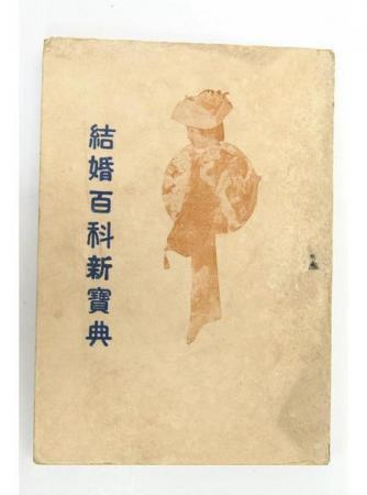 結婚百科新寶典 金子智三郎 昭和3年 京文社(小型本)★(送料無料)
