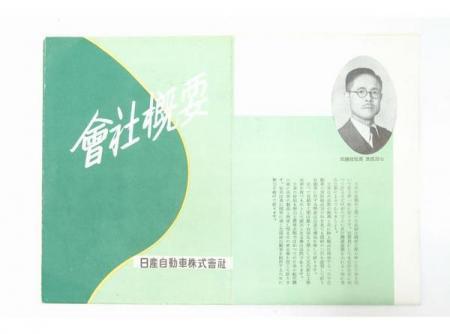 会社概要 日産自動車株式会社 1952年(パンフレット)★(送料無料)