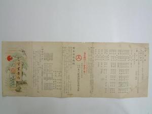 ★営業案内 株式會社愛知銀行(東海銀行の前身)豊橋支店★