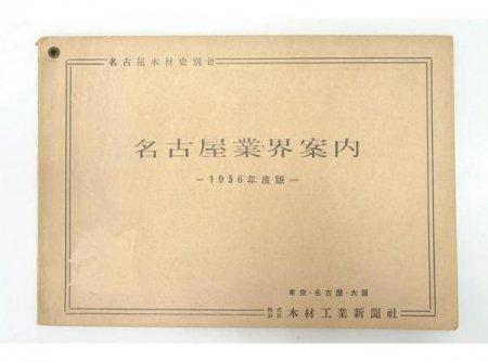 名古屋業界案内-1956年度版-(名古屋木材史別冊)★(送料無料)