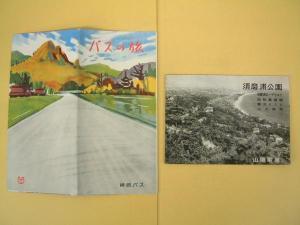 ☆須磨浦公園 山陽電車/バスの旅 神姫バス  2枚☆