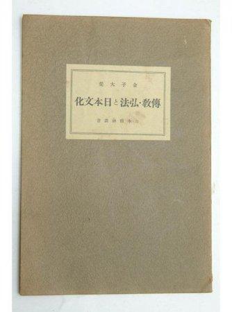 傳教・弘法と日本文化(日本精神叢書) 金子大榮 昭和12年★(送料無料)