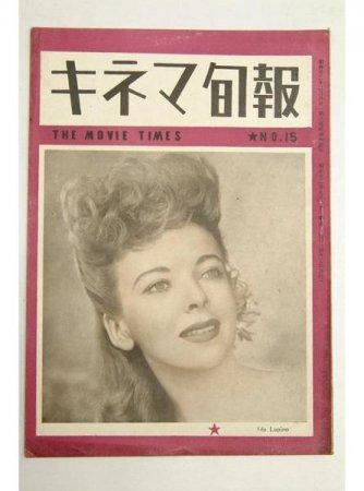 キネマ旬報(再建第15号) 昭和22年 表紙:アイダ・ルピノ★(送料無料)