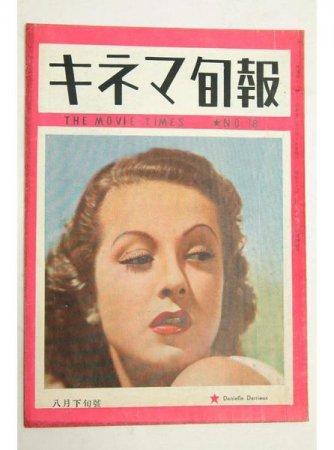 キネマ旬報(再建第18号) 昭和22年 表紙:ダニエル・ダリュウ★(送料無料)