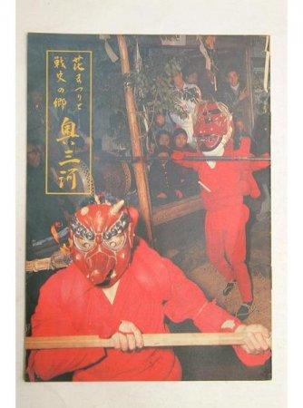 花まつりと戦史の郷 奥三河(風土記シリーズ6) 中部電力㈱★(送料無料)