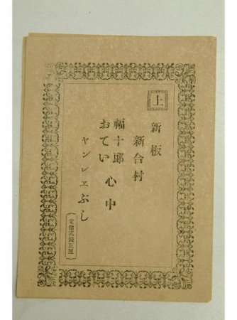 【唄本】新板 新合村 福十郎・おてい心中 ヤンレエぶし 上★(送料無料)