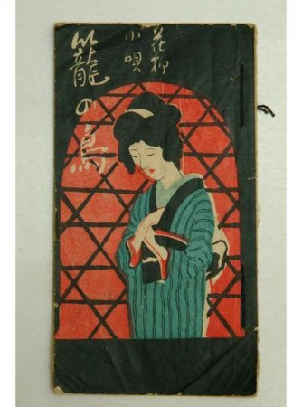 【花柳小唄】籠の鳥 大正13年 湯浅粂策 春江堂★(送料無料)