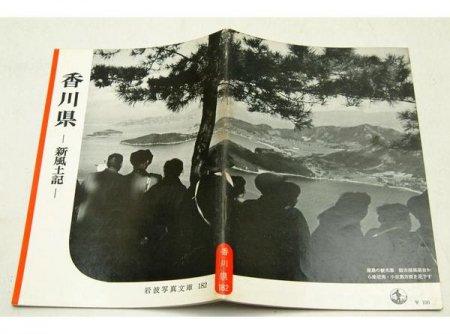 岩波写真文庫 182【香川県-新風土記】 1959年 編集:名取洋之助★(送料無料)