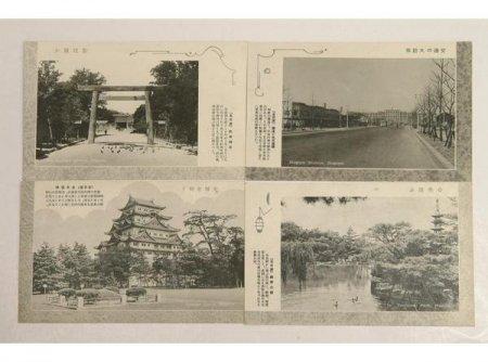 【絵葉書】名古屋(櫻通と名古屋驛・鶴舞公園・他) 4枚(戦前)★(送料無料)