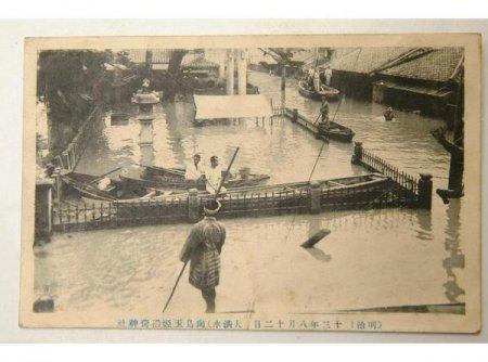 【絵葉書】明治43年8月12日大洪水 向島玉姫稲荷神社 1枚★(送料無料)