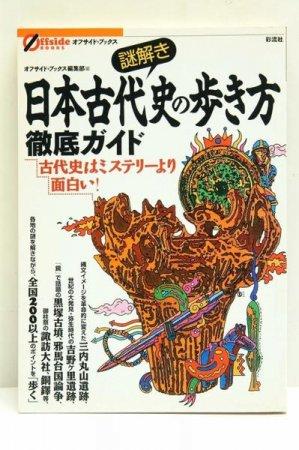 謎解き 日本古代史の歩き方 徹底ガイド 彩流社★(送料無料)