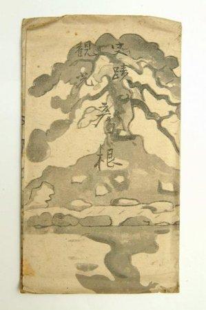 【絵葉書】史蹟観光 彦根(彦根城・井伊大老銅像・他) 8枚★(送料無料)