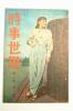 時事世界 第2巻・第7号 昭和23年 表紙:エラ・レインズ嬢★(送料無料)