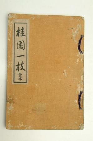 桂園一枝 合本 香川景樹 明治24年 志きしま発行所★(送料無料)