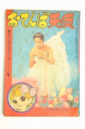 おてんば天使 横山光輝(小学五年生8月号ふろく) 昭和40年★(送料無料)