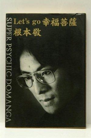 Let's go 幸福菩薩 根本敬 昭和60年 ジック出版局★(送料無料)