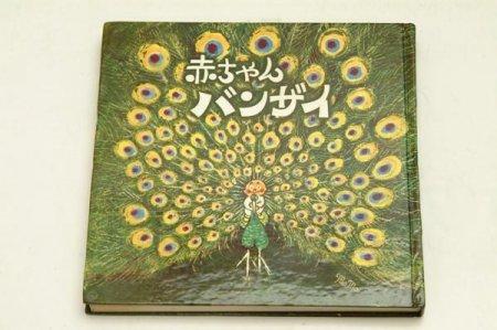 赤ちゃんバンザイ(第一部絵日記) 森吉正照 1963年(私家版)★(送料無料)