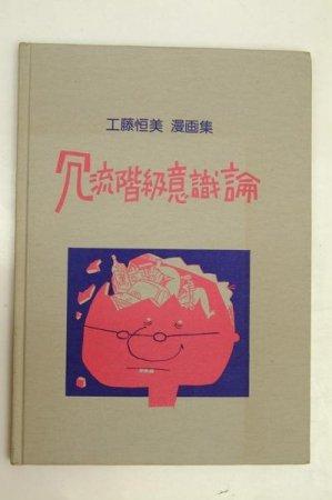 工藤恒美 漫画集 冗流階級意識論 昭和53年(私家版)★(送料無料)