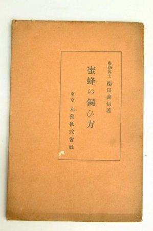 蜜蜂の飼ひ方 徳田義信 昭和6年 丸善㈱(裸本)★(送料無料)