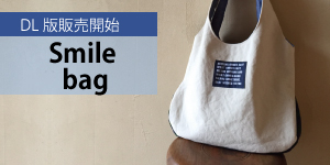 smilebag DL販売