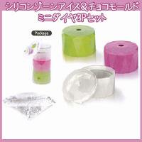 3つのダイヤモンドセット 製氷皿(国内調達不可・海外より輸入)