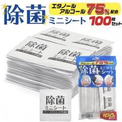 アルコール75% 除菌ミニシート 個別包装100枚セット