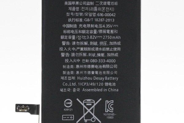 【ネコポス送料無料】iPhone6s Plus バッテリー 2750mAh [4]