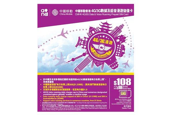 【ネコポス送料無料】中国・香港 各国4G/3G対応・音声&データ通信ローミングプリペイドSIMカード [1]