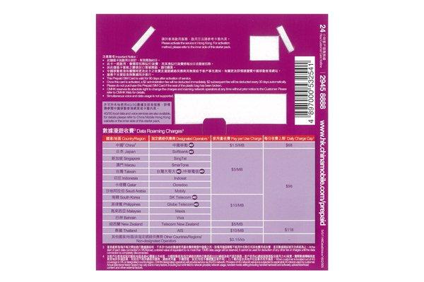 【ネコポス送料無料】中国・香港 各国4G/3G対応・音声&データ通信ローミングプリペイドSIMカード [2]