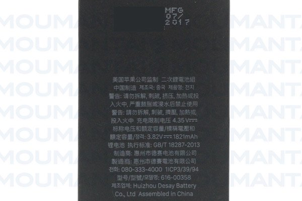 【ネコポス送料無料】iPhone8 バッテリー 1821mAh [4]